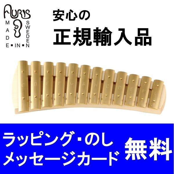 アウリスグロッケン ダイヤトニック12音 【 ア...