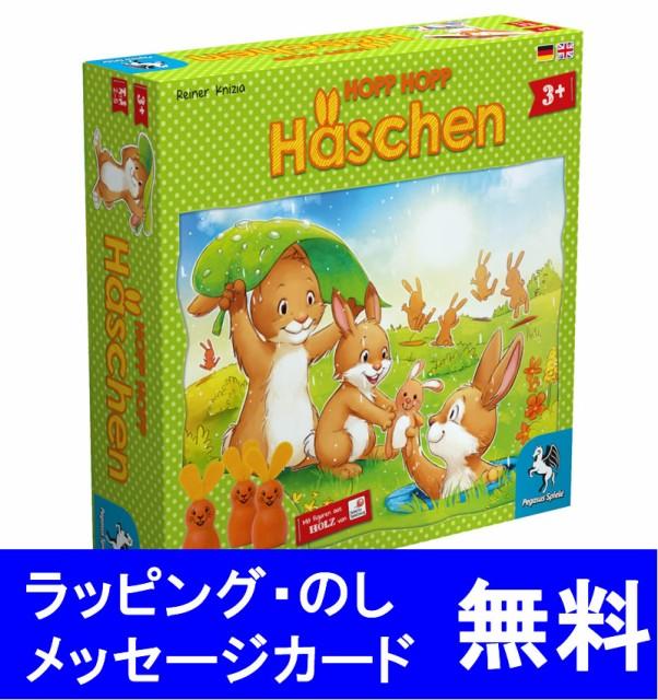 【送料無料】ゲーム・うさぎのニーノ知育玩具 大...