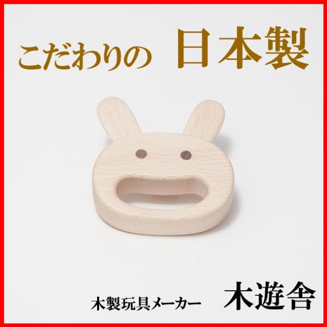 【木遊舎(日本)】ウサギ(白木・日本製)(0才から)(ラトル おしゃぶり/歯がため/がらがら/お誕生日 0歳 男(男の子)/お誕生日 0歳 女(女の子