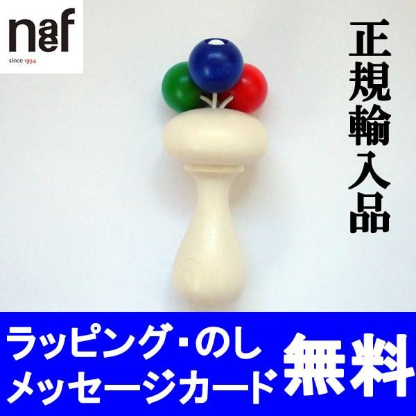 【送料無料】ネフ ティキ ネフ社 ネフ社 出産...