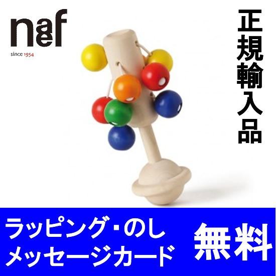 ネフ社 neaf ドリオ 木のおもちゃ ネフ ラト...