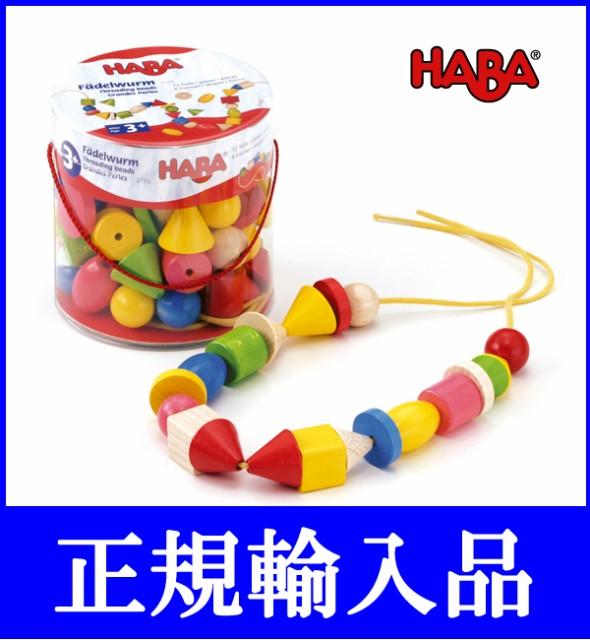 カラービーズ・6シェイプ HABA ハバ社 ひもと...