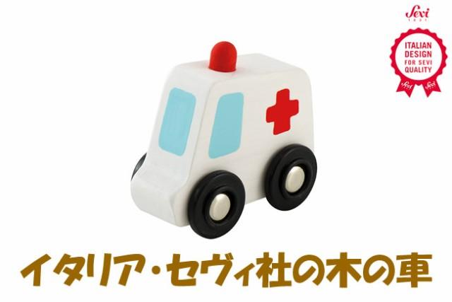 セヴィ 救急車