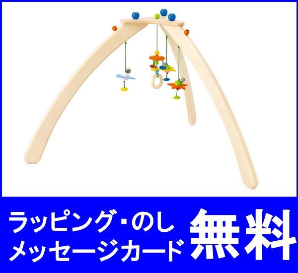 ベビージム プレイジム 木のおもちゃ 赤ちゃん 誕...