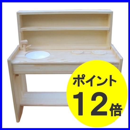おままごとキッチン(組立式)! 木游舎 (2才・3才...