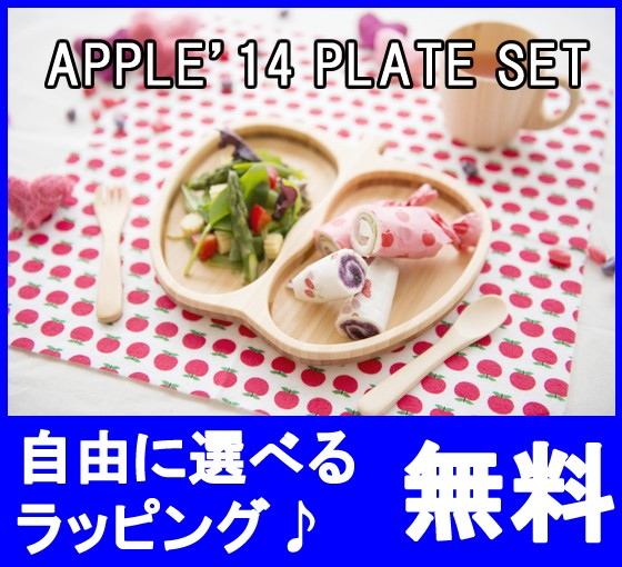 竹製食器 FUNFAM APPLE'14 PLATE SET(アップル...