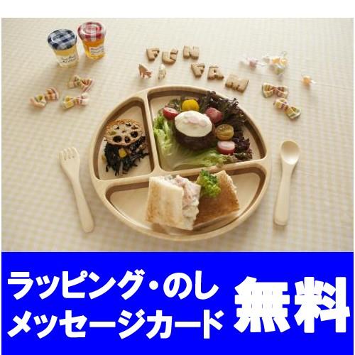 【送料無料】竹製食器 FUNFAM HAORI SET(ハオ...