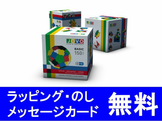 ジョボブロック 150ピース 【JOVO ジョボシス...