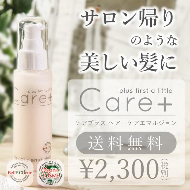 Care+ ヘアーケア エマルジョン 洗い流さない ト...
