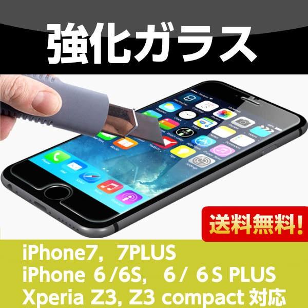 送料無料 強化ガラス保護フィルムiPhone7 or iPho...