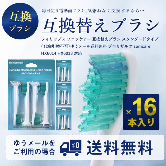 【F-G】【4セット合計16本】フィリップス ソニッ...