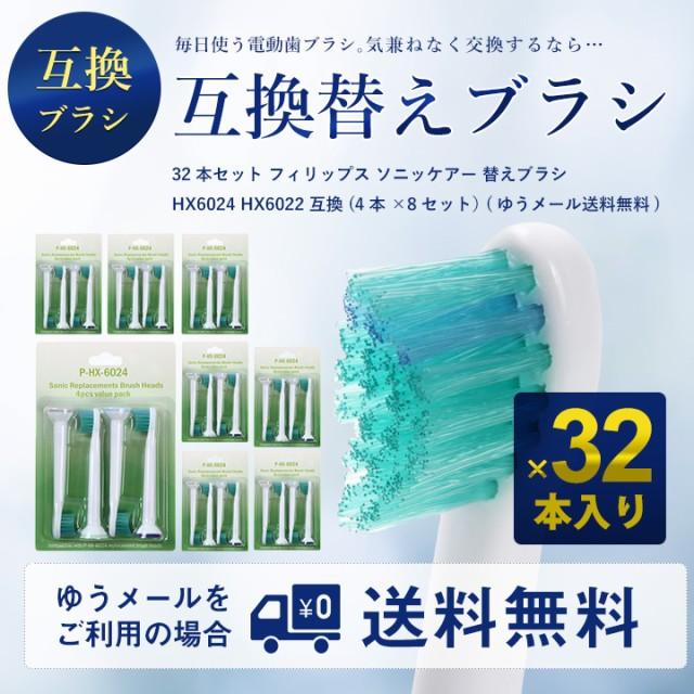 【F-GM】【8セット合計32本】フィリップス ソニッ...