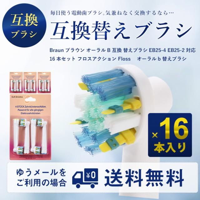 【P】【4セット合計16本】Braun ブラウン オーラ...
