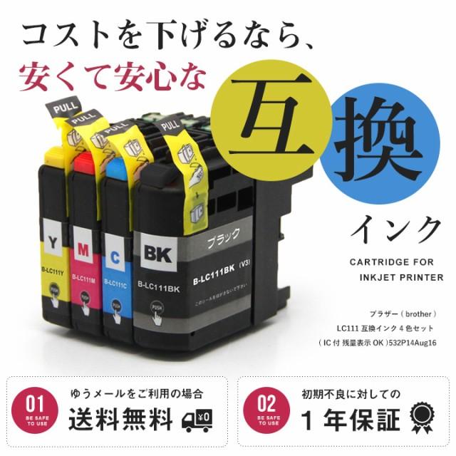 ブラザー ( brother ) LC111 互換インク 4色セッ...