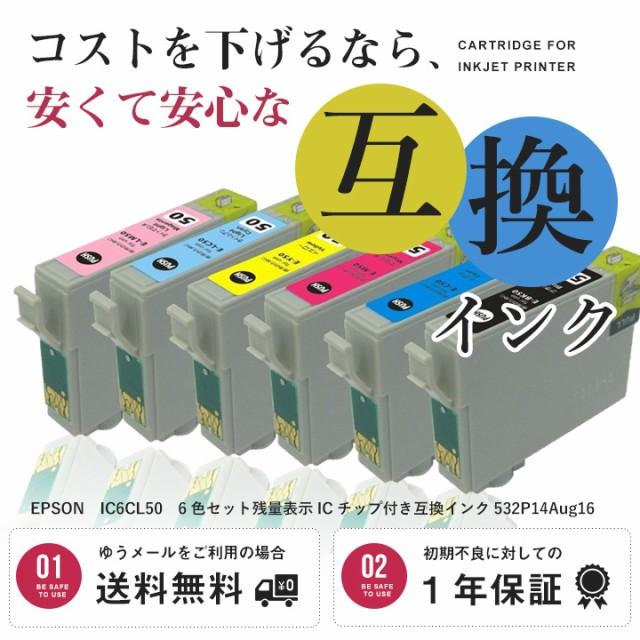 EPSON IC6CL50 6色セット残量表示ICチップ付き互...
