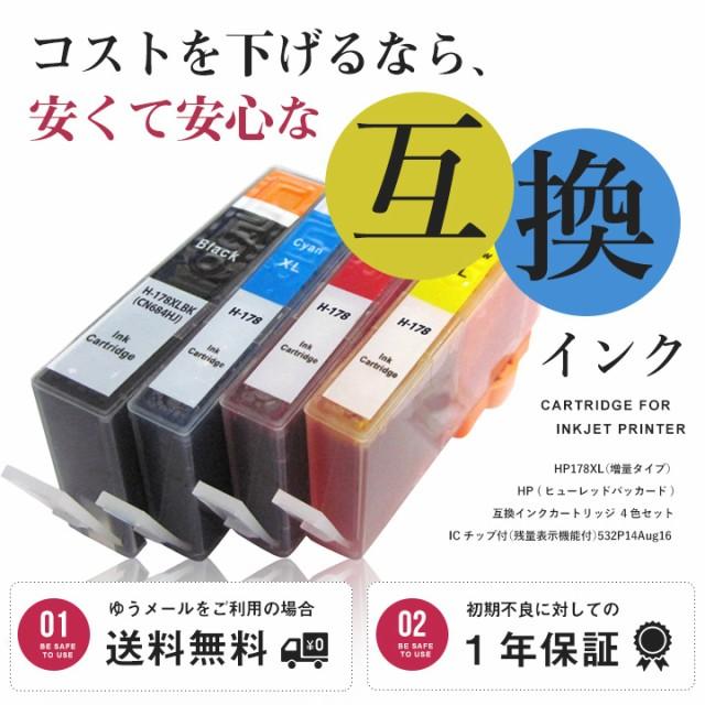 HP178XL(増量タイプ) HP 互換インクカートリッ...