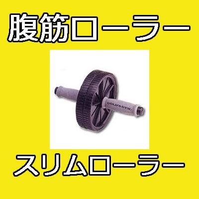 【腹筋ローラー】GOLD'SGYM(ゴールドジム) フ...