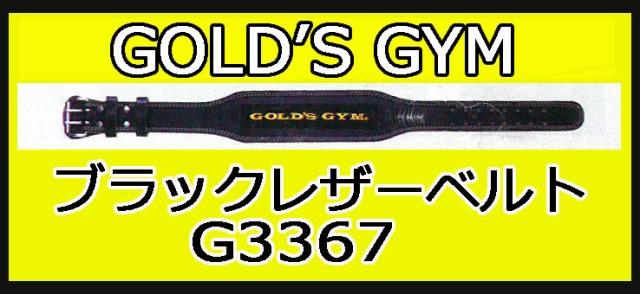 【トレーニングベルト】ゴールドジム ブラックレ...