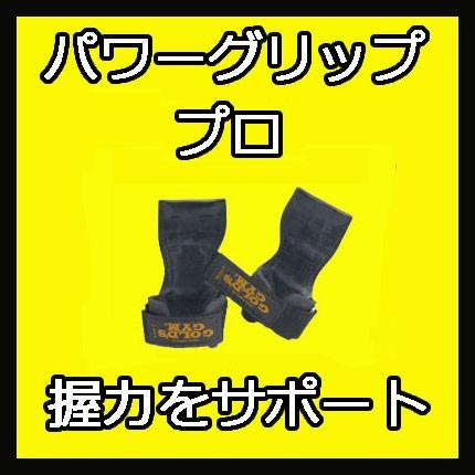 【パワーグリッププロ】ゴールドジム パワーグリ...