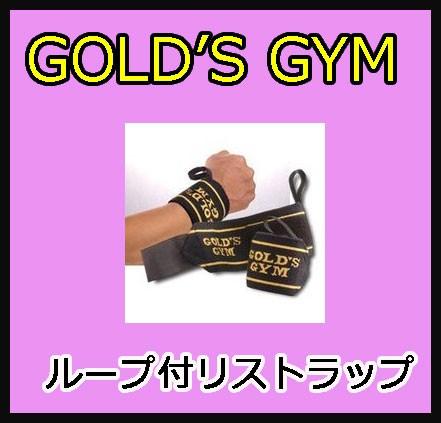 【リストラップ】ゴールドジム ループ付リストラ...