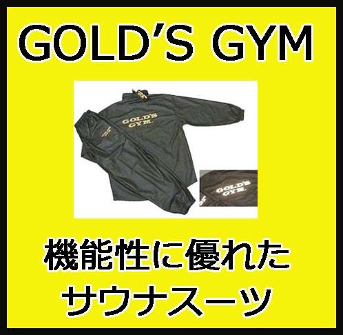 【サウナスーツ】GOLD'S GYM(ゴールドジム) サ...