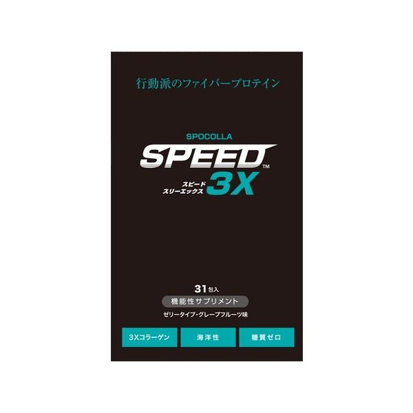 【コラーゲン】ステアス スポコラ SPEED3X(31...