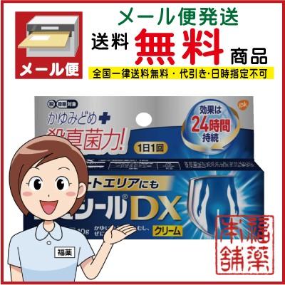 【第(2)類医薬品】☆ラミシールDX 10g [ゆうパ...