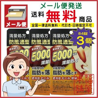 【第2類医薬品】防風通聖散アンラビリゴールド 8...
