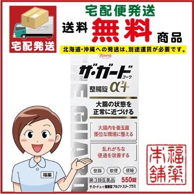 【第3類医薬品】ザ・ガードコーワ整腸錠α3+550...