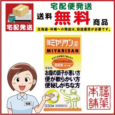 強ミヤリサン錠 330錠[宅配便・送料無料](4987312339263-1)