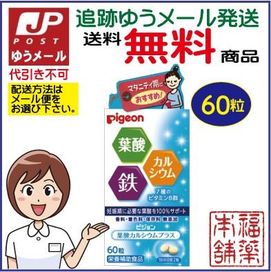 葉酸カルシウムプラス(60粒)【産前・産後の栄養補...
