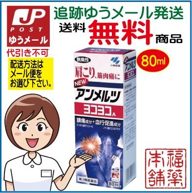 【第3類医薬品】ニューアンメルツ ヨコヨコA(80m...