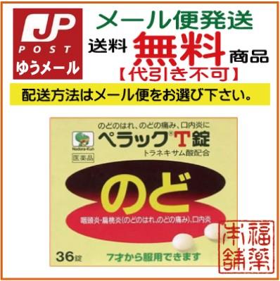 【第3類医薬品】ペラックT錠(36錠)【のど痛】[ゆ...