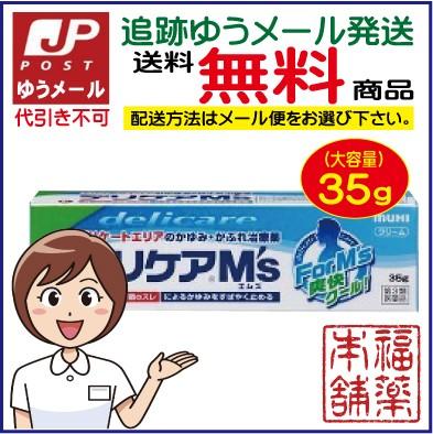 【第3類医薬品】デリケアエムズ(35g)[ゆうパケッ...