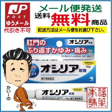 【第(2)類医薬品】オシリア(10g)[ゆうパケット・...