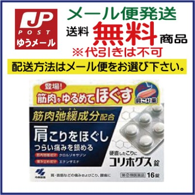 コリホグス錠(16錠)【第(2)医薬品】[ゆうパケッ...