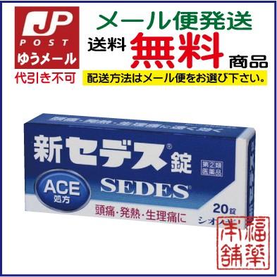 【第(2)類医薬品】新セデス錠(20錠)[ゆうパケッ...