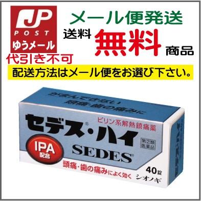 【第(2)類医薬品】セデス・ハイ(40錠)[ゆうパケ...