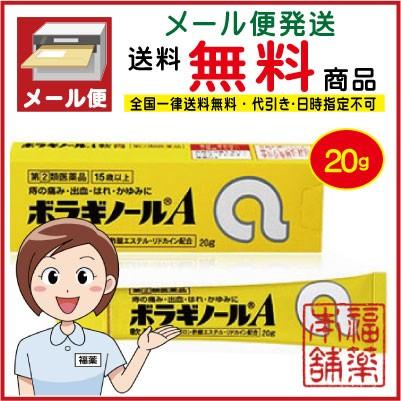 【第(2)類医薬品】ボラギノールA軟膏20g[ゆうパケ...