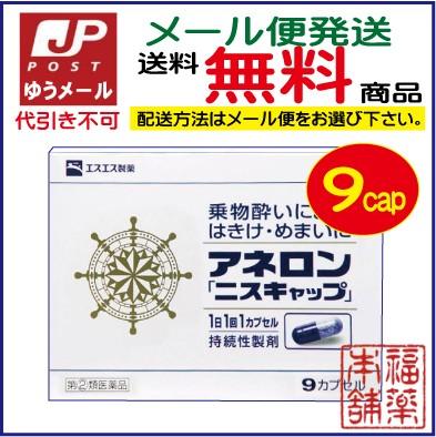 【第(2)類医薬品】アネロンニスキャップ(9cap)[ゆ...