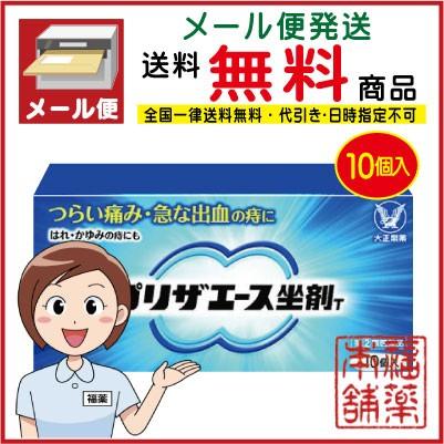 【第(2)類医薬品】プリザエース坐剤T(10個)[ゆう...