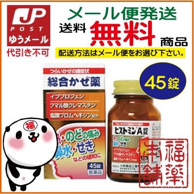 【第(2)類医薬品】☆ヒストミンA錠(45錠) [ゆう...