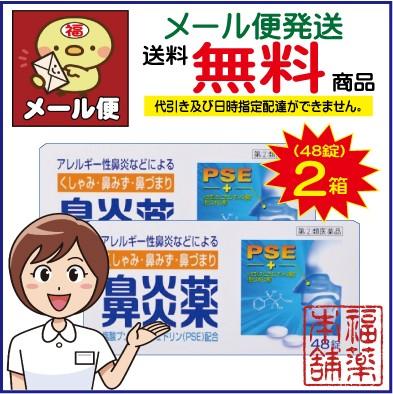 【第(2)類医薬品】鼻炎薬A「クニヒロ」(48錠×2...