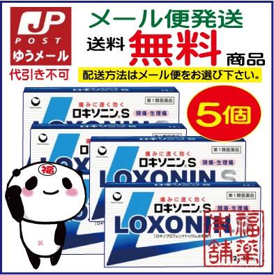 【第1類医薬品】☆ロキソニンS(12錠×5個)[ゆう...