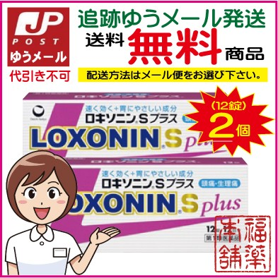 【第1類医薬品】☆ロキソニンSプラス(12錠×2個)...