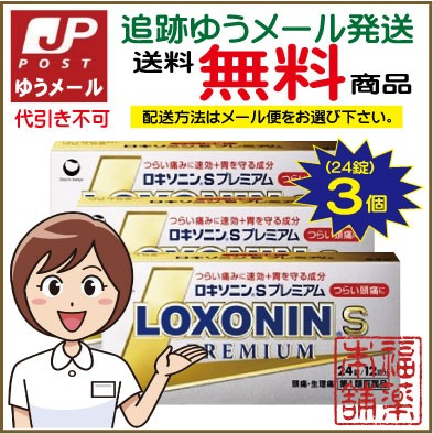 【第1類医薬品】☆ロキソニンSプレミアム(24錠×...
