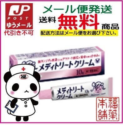 【第1類医薬品】☆メディトリートクリーム (10g)[...