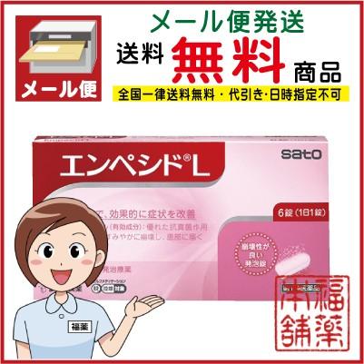 【第1類医薬品】エンペシドL (6錠) [ゆうパケット...