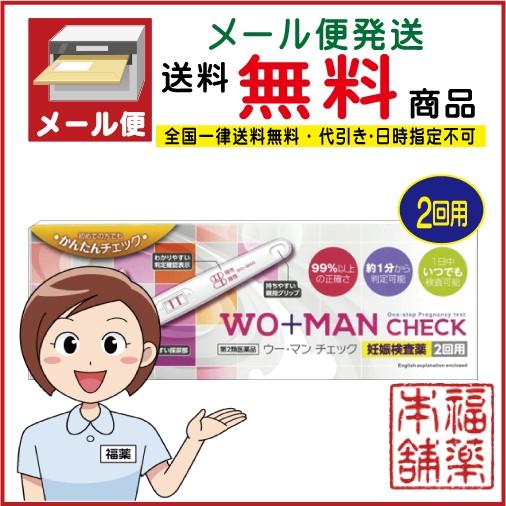 【第2類医薬品】ウーマンチェックN 妊娠検査薬 2...
