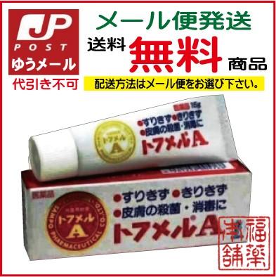 【第2類医薬品】トフメルA(15g)[ゆうパケット・送...